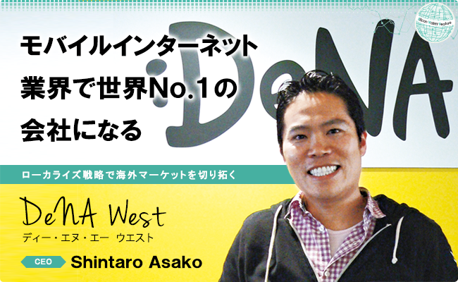 DeNA West CEO Shintaro Asako