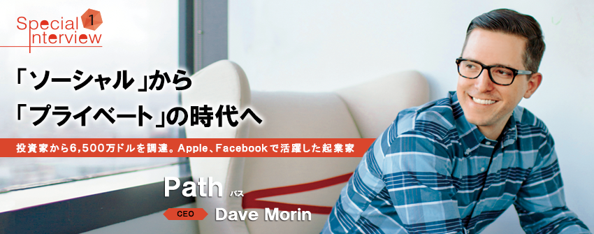 Path CEO Dave Morin
