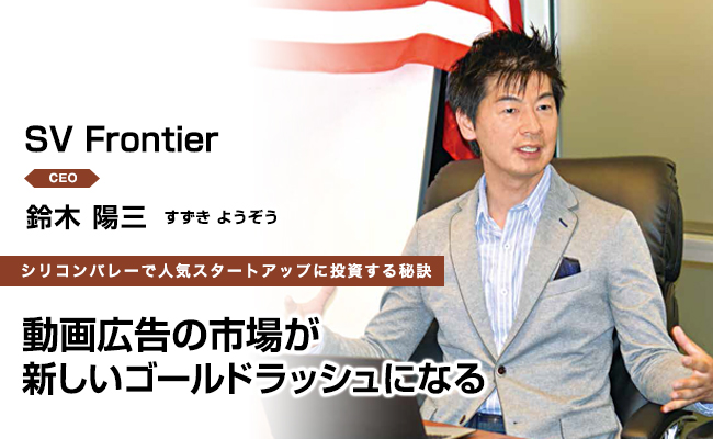SV Frontier CEO 鈴木 陽三