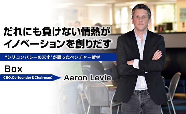 Box CEO,Co-founder&Chairman Aaron Levie